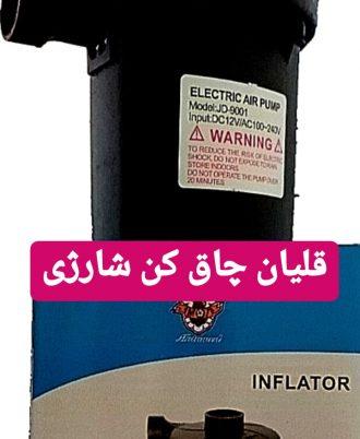 الو قلیون تهران