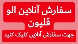 فروش قلیون عربی