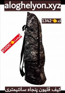 فروش کیف قلیون