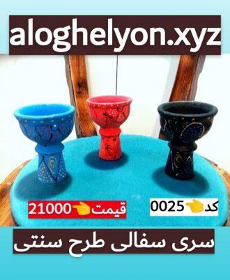 aloghelyoon