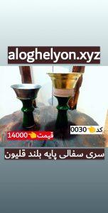 aloghelyon